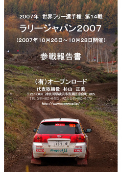 2007報告書 表紙.jpg