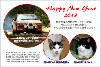 2012年賀状ブログ用3.JPG