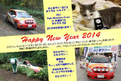 2013年賀状(ブログ).png